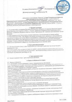 Договор с бухгалтером кассиром на возмездное оказание услуг договор на оказание бухгалтерских услуг 2021